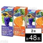 FRUITS SELECTION(グレープ100%/オレンジ100%)200ml