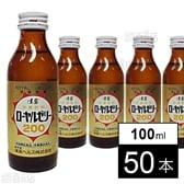 【栄養機能食品(ビタミンB6) 】[50本] ローヤルゼリー200ドリンク 100ml