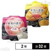 【32個】果実の濃密ジェラート 白桃 / マンゴー