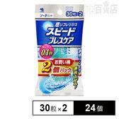 スピードブレスケア ソーダミント(30粒×2コ入)