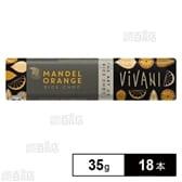 【18本】オーガニックチョコレートバー アーモンドオレンジ
