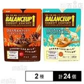 バランスアップ ひとくち玄米クリスプ チョコ12個/バランスアップ ひとくち玄米クリスプ プレーン12個