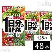 1日分の野菜 紙パック125ml