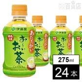 お~いお茶 緑茶 電子レンジ対応 ホット275ml