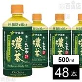 お~いお茶 濃い茶ホット500ml