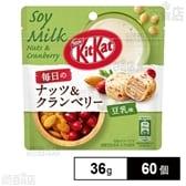 【60個】キットカット  毎日のナッツ&クランベリー豆乳味パウチ