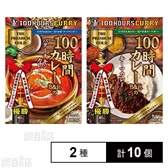 【2種計10個】100時間カレーB&Rのバターチキンカレー/100時間カレーB&Rのキーマカレー