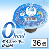 セット663:マルハニチロ  0kcalゼリー ソーダ風味  ナタデココ入り