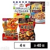 ハウス食品 4種セット