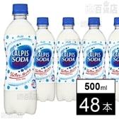 【48本】「カルピスソーダ」PET500ml