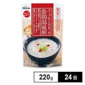 テーブルランド スープにこだわった 参鶏湯風粥