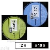 【2種計10個】椎茸昆布佃煮 70g / かつお佃煮 70g