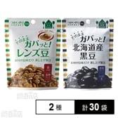 [計2種30袋]そのままガバッと!レンズ豆/そのままガバッと!北海道産黒豆