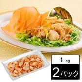 【2パック】白身魚のエスカベッシュ 1kg