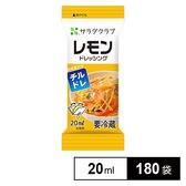 【180袋】レモンドレッシング