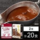 【2種計20食】東北限定 牛タンカレー / レストランブレンドビーフカレー