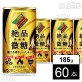 【予約受注受付中】【10月5日販売開始】【計60本】ダイドーブレンド 絶品微糖 185g