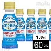 【機能性表示食品】ラクトスマート PET 100ml