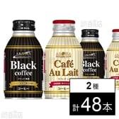 AROMA EXPRESS CAFÉ Black 285g / AROMA EXPRESS CAFÉ Cafe Au Lait 270g