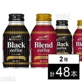 AROMA EXPRESS CAFÉ Black 285g / AROMA EXPRESS CAFÉ Blend 270g