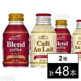 AROMA EXPRESS CAFÉ Blend 270g / AROMA EXPRESS CAFÉ Cafe Au Lait 270g