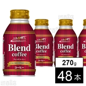 AROMA EXPRESS CAFÉ Blend 270g