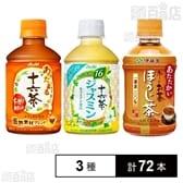 【100セット限定500円クーポン】計72本 お茶3種セット