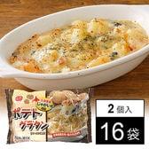 【16袋】ポテトグラタン(ベーコン入り)