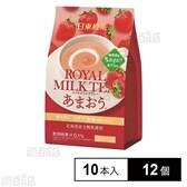 日東紅茶 ロイヤルミルクティーあまおう 10本入