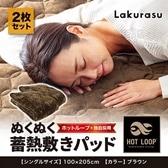 [2枚セット] Lakurasu/ホットループ(R) ぬくぬく蓄熱敷きパッド (ブラウン)