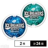 [2種24個]ミントタブレット シュガーフリー クールミント / ウィンターグリーン
