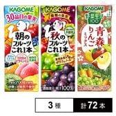 [計72本]カゴメ 朝のフルーツこれ一本/秋のフルーツこれ一本/野菜生活100 青森りんごミックス