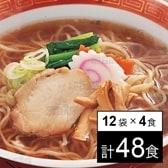 【12袋計48食】ラーメン(液体スープ、粉末スープ、チャーシュー、メンマ付き)