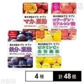グミ×サプリ 鉄分&葉酸/ビタミンC&食物繊維/マカ&亜鉛/コラーゲンヒアルロン酸