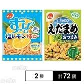 塩レモン柿ピー 68g/えだまめおつまみ42g
