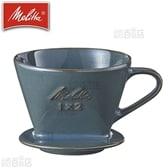 [ターコイズブルー] メリタ(Melitta)/陶器フィルター (2~4杯用) ※日本製/SF-P-L1×2