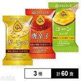 Theうまみ 唐辛子スープ / Theうまみ コーンスープ / Theうまみ ガーリックスープ
