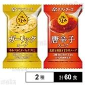 Theうまみ 唐辛子スープ / Theうまみ ガーリックスープ