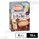 【16箱】明治 お茶を愉しむアイスバー~練乳ソースを添えて~ 紅茶ラテ・ほうじ茶ラテ