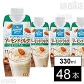アーモンド・ブリーズすっきりおいしいアーモンドミルク オリジナル 330ml
