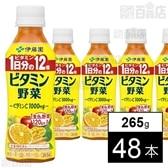 ビタミン野菜 265g