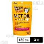 スリムアップスリムシェイプ MCTオイル+オメガ3