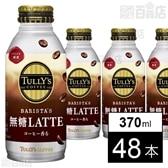 タリーズコーヒー無糖ラテ ボトル缶 370ml