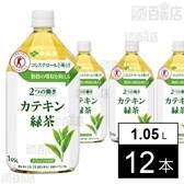 【特定保健用食品】2つの働き カテキン緑茶 PET 1.05L