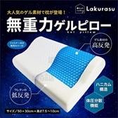 Lakurasu/無重力ゲルピロー (サイズ:50×30cm×高さ7.5~10cm) ※専用カバー付き