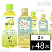 Relaxジャスミンティー FIRST CLASS 350ml /お~いお茶カフェインゼロ  470ml