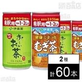 希釈缶 健康ミネラルむぎ茶 180g/希釈缶 お~いお茶緑茶 180g