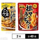 ハウス食品2種セット(凄味担々うどんの素/とろみ菜 オイスター醤油風味の豚こま白菜炒め)