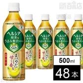 【特定保健用食品】ヘルシア緑茶 うまみ贅沢仕立て 500ml
