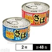 ひとくちさば水煮 115g/味付 115g